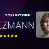 グリーズマン