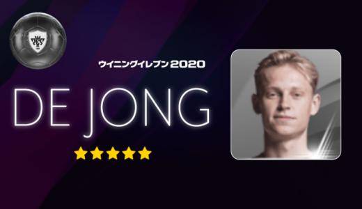 【ウイイレアプリ2020】フレンキー・デヨング レベルマックス能力値 & 確定スカウト