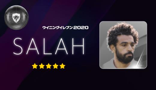 【ウイイレアプリ2020】モハメド・サラー レベルマックス能力値 & 確定スカウト