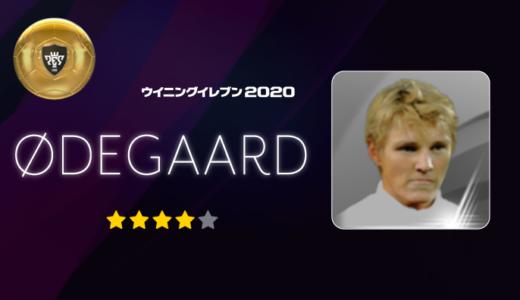 【ウイイレアプリ2020】マルティン・エデゴーア レベルマックス能力値 & 確定スカウト