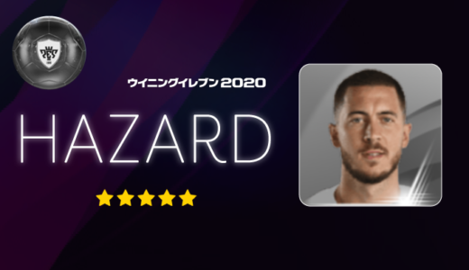 【ウイイレアプリ2020】エデン・アザール レベルマックス能力値 & 確定スカウト