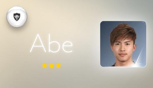 【ウイイレアプリ2019】安部裕葵 レベルマックス能力値 & 確定スカウト