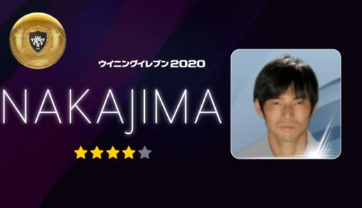 【ウイイレアプリ2020】中島翔哉 レベルマックス能力値 & 確定スカウト