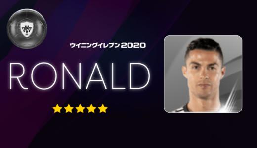 【ウイイレアプリ2020】クリスティアーノ・ロナウド レベルマックス能力値 & 確定スカウト