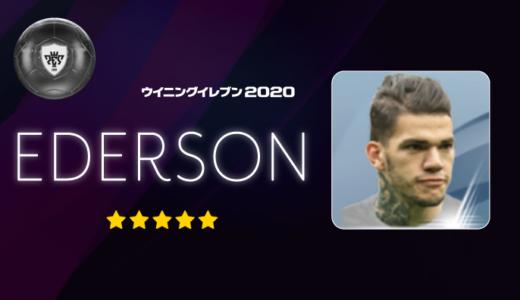 【ウイイレアプリ2020】エデルソン・モラエス レベルマックス能力値 & 確定スカウト