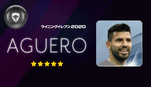 【ウイイレアプリ2020】セルヒオ・アグエロ レベルマックス能力値 & 確定スカウト