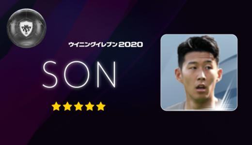 【ウイイレアプリ2020】ソン・フンミン レベルマックス能力値 & 確定スカウト