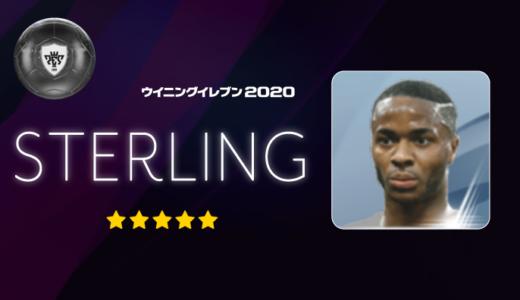 【ウイイレアプリ2020】ラヒーム・スターリング レベルマックス能力値 & 確定スカウト