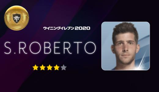 【ウイイレアプリ2020】セルジ・ロベルト レベルマックス能力値 & 確定スカウト