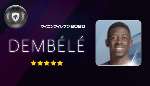 【ウイイレアプリ2020】ウスマヌ・デンベレ レベルマックス能力値 & 確定スカウト