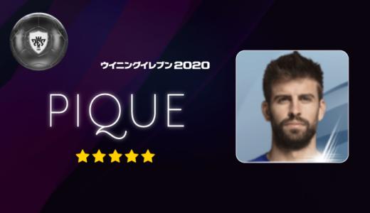 【ウイイレアプリ2020】ジェラール・ピケ レベルマックス能力値 & 確定スカウト