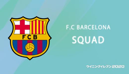 【ウイイレアプリ2020】F.Cバルセロナ 最強スカッド & メンバー紹介 / 随時更新