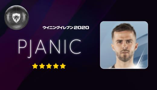 【ウイイレアプリ2020】ミラレム・ピャニッチ レベルマックス能力値 & 確定スカウト