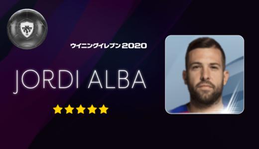 【ウイイレアプリ2020】ジョルディ・アルバ レベルマックス能力値 & 確定スカウト